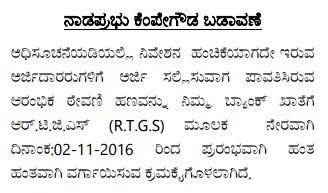 bda-kempegowda-layout-application-amount-deposit-refund-date-2016