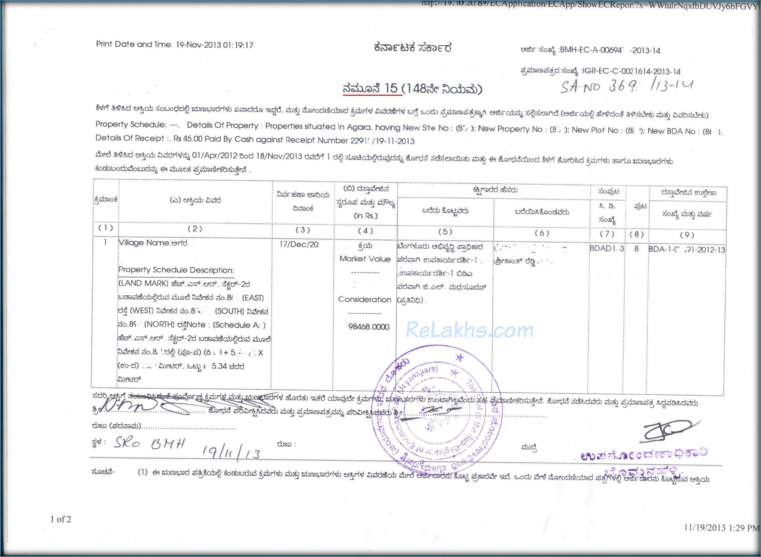 Encumbrance certificate how to get property ec important details ec form no 15 example bangalore karnataka pics yadclub Image collections