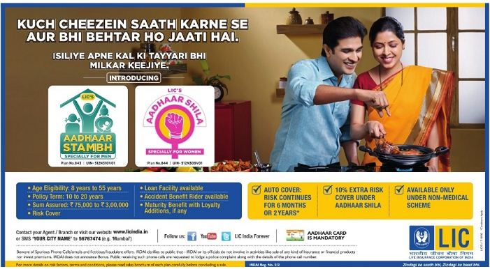 LIC New Plan LIC Aadhaar Shila LIC Women Ladies plan Features Benefits Return calculation
