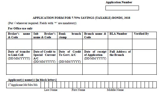 Download Application form for 7.75% govt savings bongs scheme 2018 RBI bonds